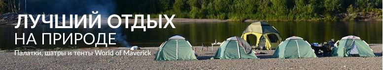 Лучший отдых на природе. Палатки, шатры и тенты World of Maverick